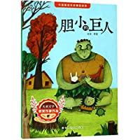 The Timid Giant (Chinese Edition)