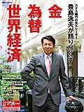 豊島逸夫が語り尽くす 金 為替 世界経済