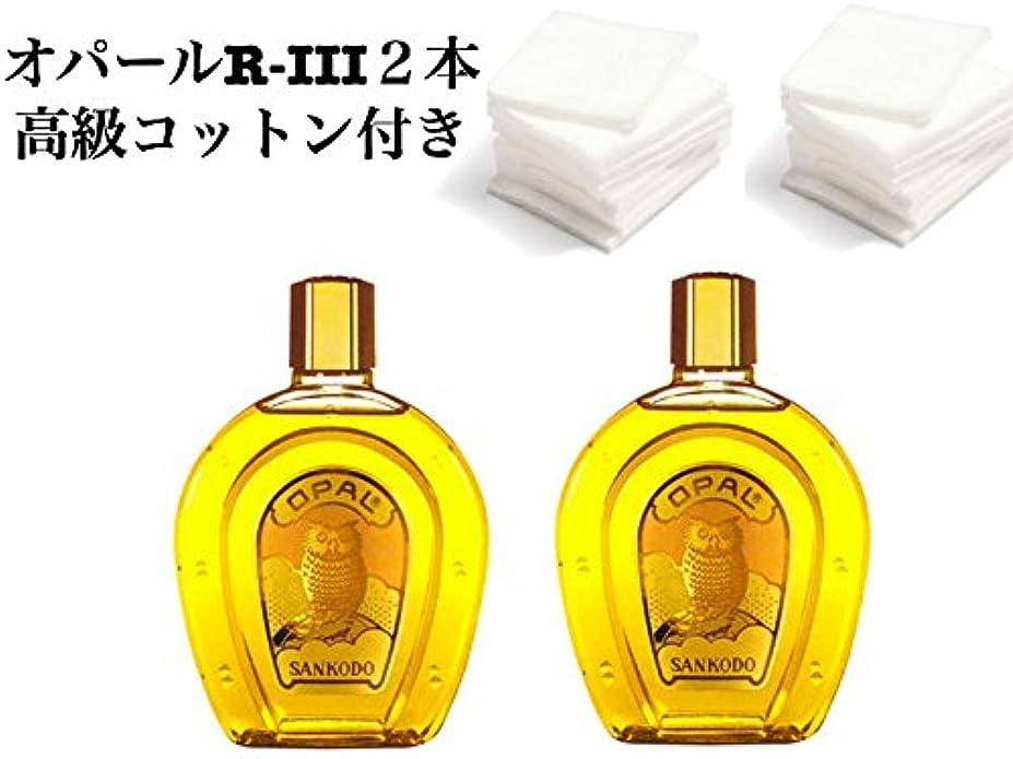 値期限ランダム【オパール化粧品】【2本セット】薬用オパール_R-Ⅲ (460mL)