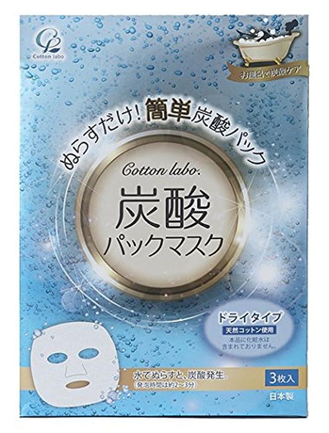 ストレスの多い賢いマリン皮膚を清浄にし 肌にはりと潤いを与える お風呂で炭酸ケア 天然コットン 炭酸パックマスク 3枚 120入(3合)