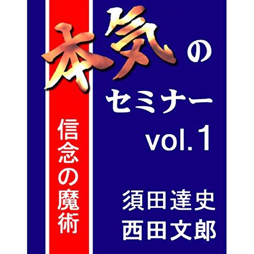 『本気のセミナー vol.1』のカバーアート