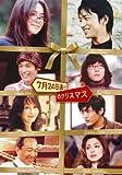 7月24日通りのクリスマス[DVD]