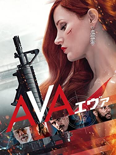 AVA/エヴァ(吹替版)