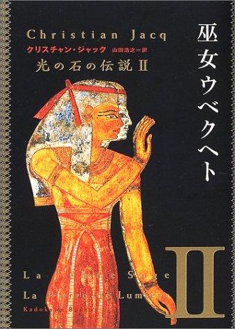 巫女ウベクヘト―光の石の伝説〈2〉 (角川文庫)の詳細を見る