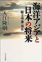 海洋アジアと日本の将来―続・文明論の現在
