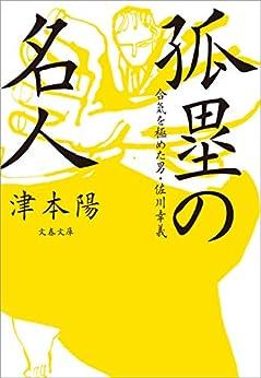 [津本 陽]の合気を極めた男・佐川幸義 孤塁の名人 (文春文庫)