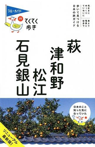 萩・津和野・松江・石見銀山 (ブルーガイドてくてく歩き)