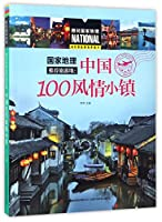 National Geography: 100 Villages in China (Chinese Edition)
