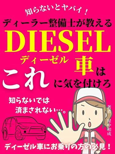 【知らないとヤバイ!】ディーラー整備士が教えるディーゼル車はこれに気を付けろ!: ディーゼル車にお乗りの方の必見!