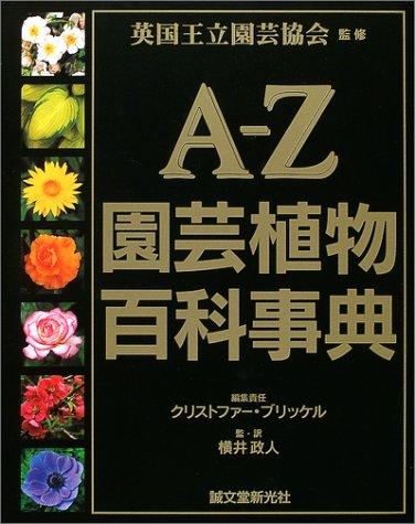 A-Z園芸植物百科事典の詳細を見る