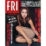 FRIDAY(フライデー) 1998年 3/20号 [表紙]矢田亜希子