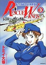 レスキューウィングス3 (MFコミックス)