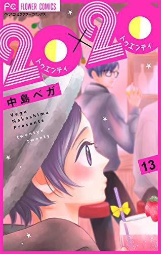 20×20【マイクロ】(13) (フラワーコミックス)