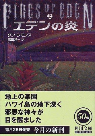 エデンの炎〈上〉 (角川文庫)の詳細を見る