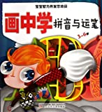 Learn Pinyin and Brush Handling in Pictures-Baby Intelligence Development- For 3 to 6 Years Children (Chinese Edition)