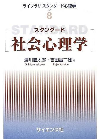 スタンダード社会心理学 (ライブラリスタンダード心理学)