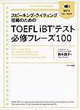 TOEFL iBTテスト必修フレーズ100-スピーキング・ライティング攻略のための