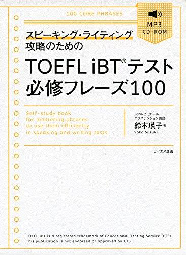 テイエス企画『スピーキング・ライティング攻略のためのTOEFL iBTテスト必修フレーズ100』