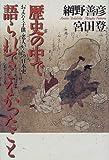 歴史の中で語られてこなかったこと―おんな・子供・老人からの「日本史」
