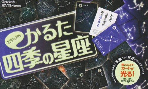 ビジュアルかるた四季の星座 ([実用品])