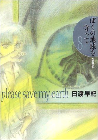 ぼくの地球を守って―愛蔵版 (8) (ジェッツコミックス)