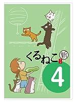くるねこ<新>4 [DVD]