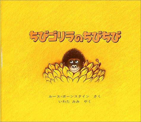 ちびゴリラのちびちび (ほるぷ出版の大きな絵本)