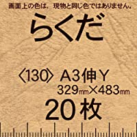 レザック66(淡色少量)A3伸Y<130>らくだ(20枚)