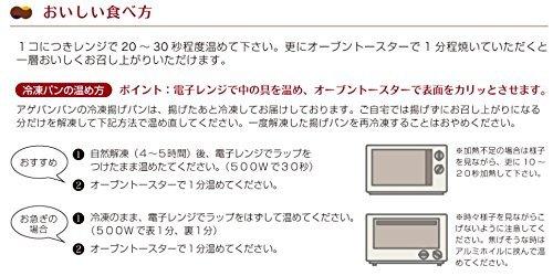 『【東京パン屋ストリートで1日5000個販売実績!】京都発 究極の揚げパンAGEBUNBUN (あん揚げパン, 5個入) アゲバンバン あげばんばん』の3枚目の画像