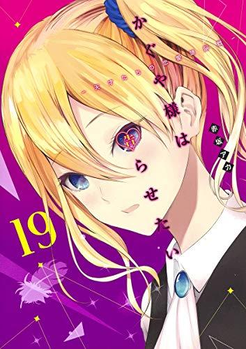 かぐや様は告らせたい 19 ~天才たちの恋愛頭脳戦~ (ヤングジャンプコミックス)