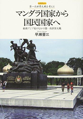 マンダラ国家から国民国家へ―東南アジア史のなかの第一次世界大戦 (レクチャー第一次世界大戦を考える)