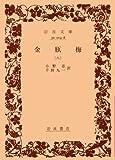 金瓶梅 8 (岩波文庫 赤 14-8)