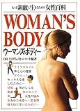 ウーマンズ・ボディー―もっと素敵に生きるための女性百科