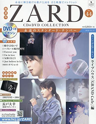隔週刊ZARD CD&DVDコレクション(44) 2018年 10/17 号 [雑誌]