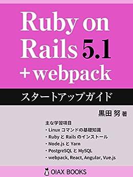 [黒田 努]のRuby on Rails 5.1 + webpack: スタートアップガイド (OIAX BOOKS)