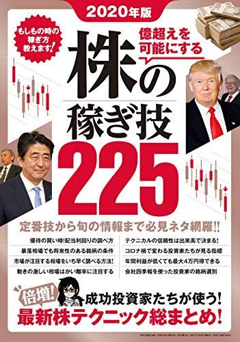 2020年版 株の稼ぎ技225 (稼ぐ投資)の詳細を見る