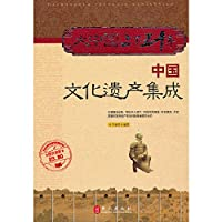 Five thousand years of Greater China: Chinese Cultural Integration (Photo Full Color) (Paperback)