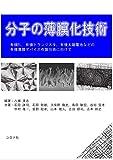 分子の薄膜化技術: 有機EL,有機トランジスタ,有機太陽電池などの有機薄膜デバイス作製技術に向けて