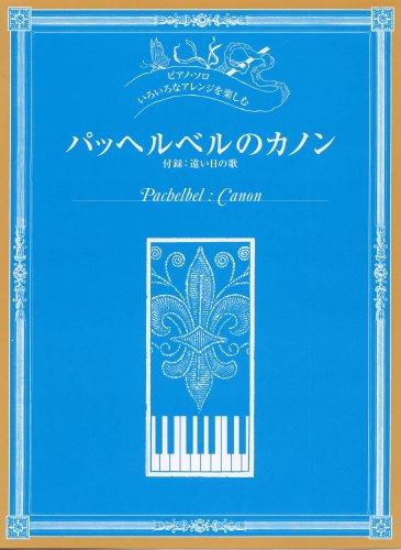 ピアノソロ いろいろなアレンジを楽しむ パッヘルベルのカノン