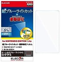 エレコム Nintendo Switch Lite 専用 フィルム 超ブルーライト 衝撃吸収 反射防止 GM-NSLFLPSBL