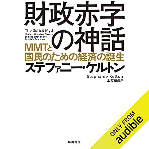 『財政赤字の神話: MMTと国民のための経済の誕生』のカバーアート