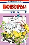 龍の花わずらい 2 (花とゆめコミックス)