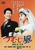 つむじ風[DVD]