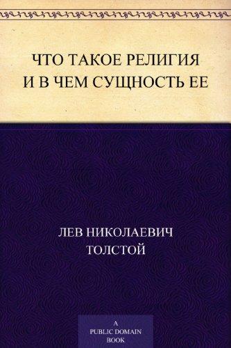 Что такое религия и в чем сущность ее (Russian Edition)