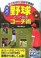 子どもが大活躍できる! パパの野球とっておきコーチ術 (パパ!ママ!教えて!)