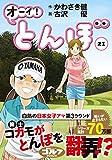 オーイ!とんぼ (第21巻) (ゴルフダイジェストコミックス)