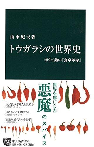 トウガラシの世界史 - 辛くて熱い「食卓革命」