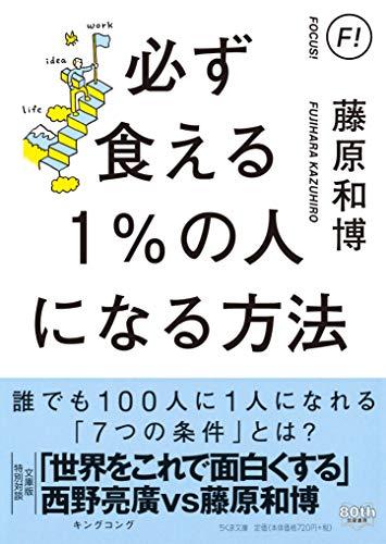 必ず食える1%の人になる方法 (ちくま文庫)