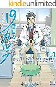 19番目のカルテ 徳重晃の問診 1巻 (ゼノンコミックス)