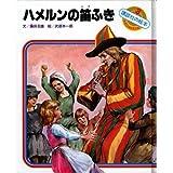 ハメルンの笛ふき―ドイツむかし話 (講談社の絵本 3)